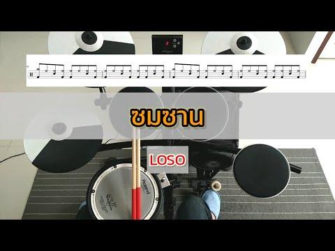 ซมซาน  LOSO Drum Cover by ครูยีน (กลองอย่างง่าย)
