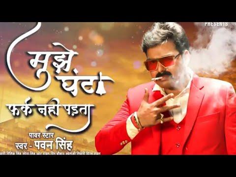 Chamkelu Sisa Jaisan Pawan Singh New Song