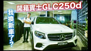 【Max非專業試駕】史上最貴開箱!Mercedes-Benz GLC 250d 開箱試駕賓士GLC250d  顧家好男人之車