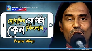 mobile phoneta keno kinlam shiraj uddin baul song bangla folk taranga ec
