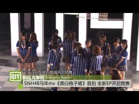 SNH48 《黑白格子裙》 (ギンガムチェック/Gingham Check) MV Report