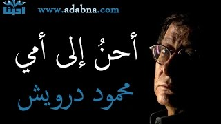 محمود درويش - احن الى خبز امي