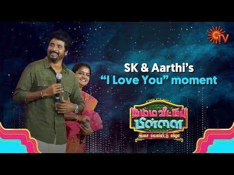sivakarthikeyan-and-wife-aarthi's-romantic-moment-|-namma-veettu-pillai-audio-launch