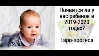Появится ли у вас ребенок в 2019-2020 гг? Онлайн-расклад ТАРО.