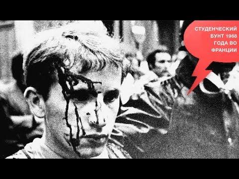 «Йога для мозгов»,  студенческий бунт 1968 года во Франции