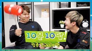 LCK 10문 10답 - 4화 [킹존 드래곤X Peanut, PraY편] - 2018 LCK SPRING / 롤챔스 스프링 스플릿