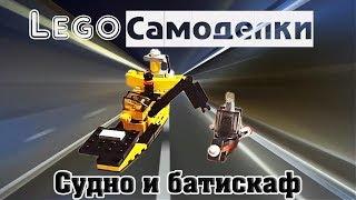 Лего самоделки  Как сделать судно и батискаф из Лего