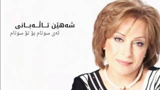 Shahen Talabani - Ay sutam boto sutam (Lyrics)