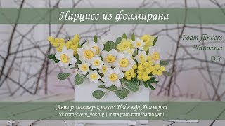 нарцисс из фоамирана мастер-класс  Narcissus / Foam flowers / DIY