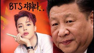 중국이 BTS를 지우기 시작한 소름돋는 이유