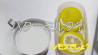 バターミルクの作り方 フライドチキンの鶏肉を美味しくします。How to cook butter milk.料理DIYcooking