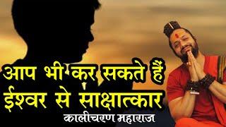 Kalicharan Maharaj : ईश्वर से साक्षात्कार करने के आसान तरीके, जानिए कालीचरण महाराज से...