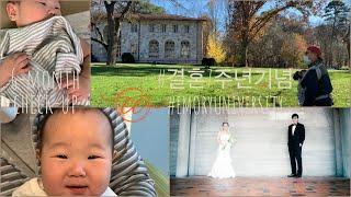 6개월 검진  I 결혼 7주년기념 에모리방문