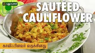 Sauteed Cauliflower Recipe | Puthuyugam Recipes