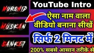 TikTok Name Video Tutorial | New Trick Youtube Smoke Intro | Viral Video 2019 Hindi