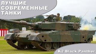 Лучшие Современные Танки - №8 K2 Black Panther