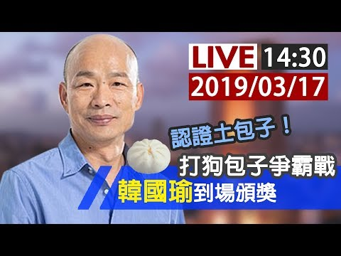【完整公開】認證土包子!打狗包子爭霸戰 韓國瑜到場頒獎