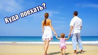 Отдых с ребенком. Куда поехать в мае?(Что выбрать для отдыха на майские праздники с ребенком - Испанию, Турцию или Черногорию? Когда начинается..., 2015-02-13T12:53:33.000Z)