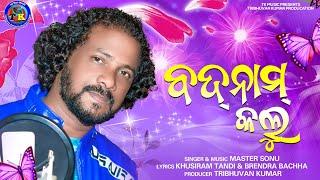 Badnaam Kalu // Mental Sonu // New Sambalpuri Song HD Video @Tk Music Official