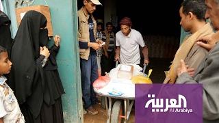 اليمن يعاني أسوأ أزمة غذائية في العالم