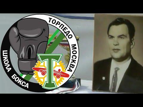 80 лет Торпедо