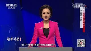 《法律讲堂(生活版)》 20191215 溺爱酿苦果| CCTV社会与法
