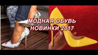 видео купить цветную обувь