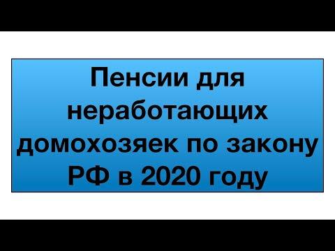Пенсии для неработающих домохозяек по закону РФ в 2020 году