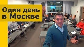 Один день в Москве. Посещение выставки Sunshower и представительств Keramag и Hansgrohe.
