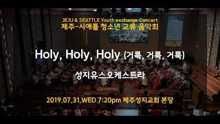 Holy, Holy, Holy (거룩, 거룩, 거룩) - 성지유스오케스트라
