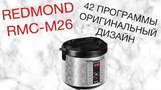 REDMOND RMC-M26 ОБЗОР МУЛЬТИВАРКИ [kastrulkam.net]