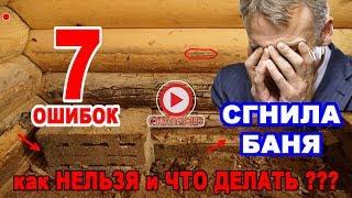 Русская баня СВОИМИ РУКАМИ. Секреты ДОЛГОВЕЧНОСТИ