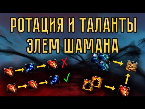 Основы ротации Элем шамана (Патч 9.0.2) – Приоритеты на АоЕ, Легендарки, Ковенанты.