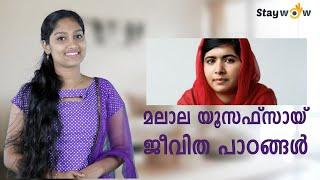 മലാല യൂസഫ് ജീവിത പാഠങ്ങൾ | Malala Yousafzai Life Lessons | Staywow Motivation Speech