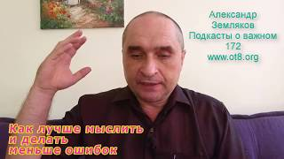 Как перестать все время ошибаться - Александр Земляков - Видео подкасты про одитинг и психологию 172