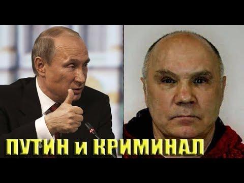 «Бригада», ОПГ Путина. 2019. Путинизм как он есть. #путинизм #путинвор #путин #криминал