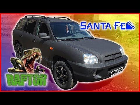 🎨 Покраска Раптором 🚙 Hyundai Santa Fe ☀ в черный цвет
