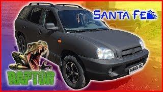 Покраска Раптором  Hyundai Santa Fe  в черный цвет смотреть