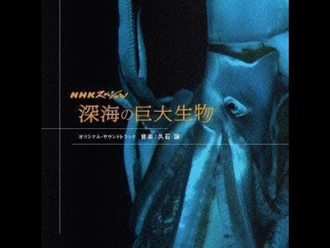 Giant Deep Sea Creatures (2013) - Joe Hisaishi