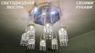Светодиодный светильник - люстра своими руками - how to make led chandeliers(В этом видео я расскажу, как сделать красивый и необычный светодиодный светильник - люстру своими руками...., 2016-06-25T21:05:29.000Z)