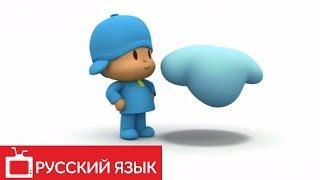 ПОКОЙО (POCOYO на русском языке) - Облачко