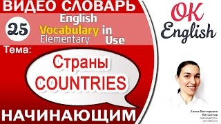 Тема 25 Countries and Nationalities - Страны и национальности на английском 📕 OK English