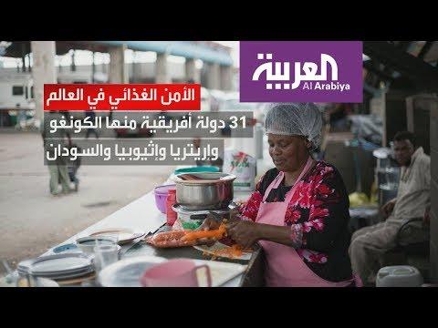 تعرف على الدول التي تحتاج مساعدات غذائية  - نشر قبل 5 ساعة
