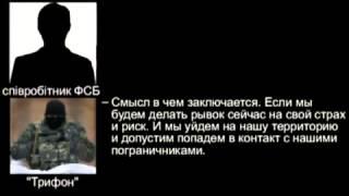 Перехват переговоров российского боевика военной хунты ДНР с своим куратором ФСБ
