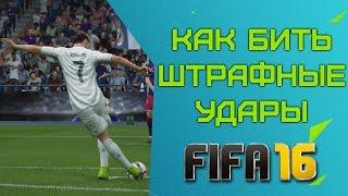 Гайд по FIFA 16 - как бить штрафные удары | FIFA 16 Free kick tutorial(Подписывайтесь на канал - http://u.to/0lncBQ Подписывайтес..., 2015-10-23T14:00:03.000Z)