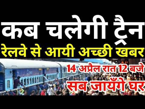 Superfast,Mail,Express,Shatabdi,Rajdhani Indian Railway,Train Will Be Start From 14 April Night 12