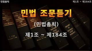 민법 조문듣기 1 (민법총칙)