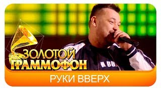 Download Руки Вверх - Попурри (Live, 2017) Mp3 and Videos