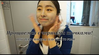 Черные точки|Двойное очищение кожи|DUST ZERO CLAY PACK TO FOAM|Корейский уход