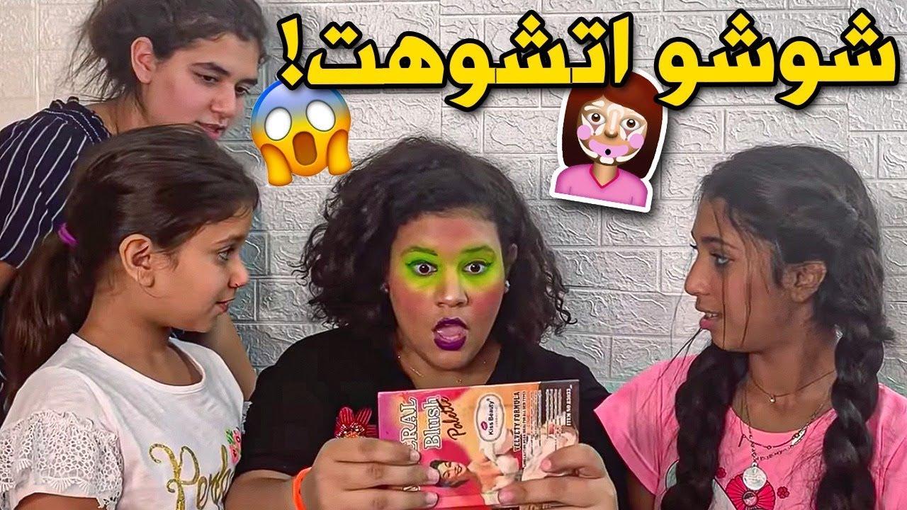 البنات يحطون ميكب لشوشو كيف طلع شكلها Youtube